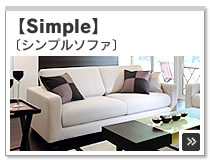【Simple】〔シンプルソファ〕